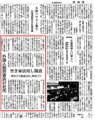 北海道建設新聞掲載